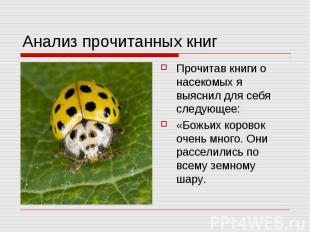 Анализ прочитанных книг Прочитав книги о насекомых я выяснил для себя следующее: