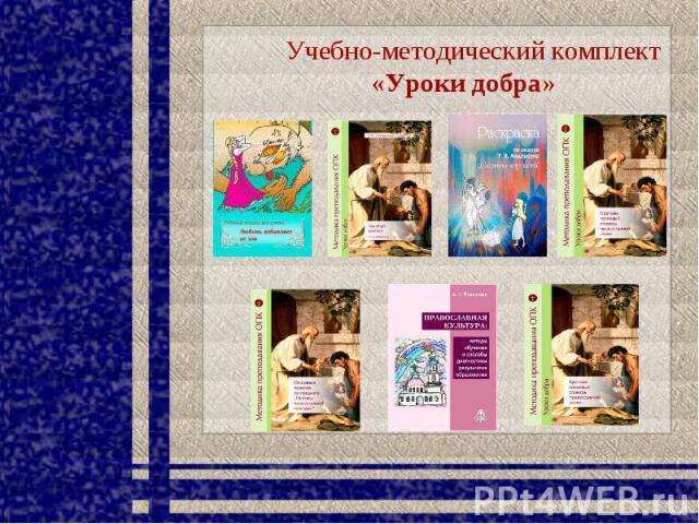 Учебно-методический комплект «Уроки добра»