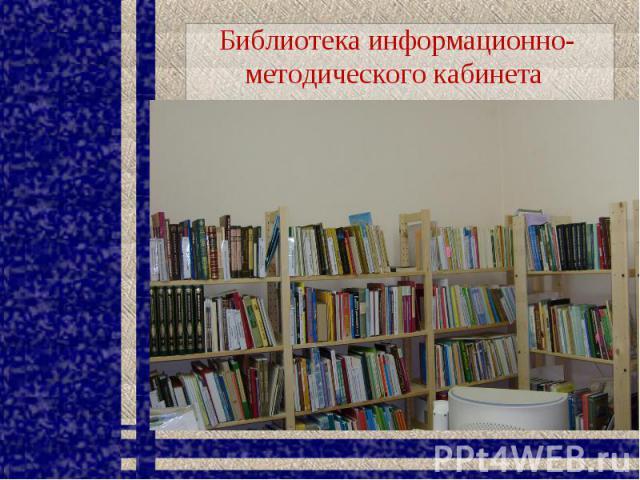 Библиотека информационно-методического кабинета