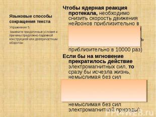 Языковые способы сокращения текста Упражнение 5.Замените придаточные условия и п