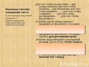 Языковые способы сокращения текста Б) трансформация предложенийУпражнение 4.Заме