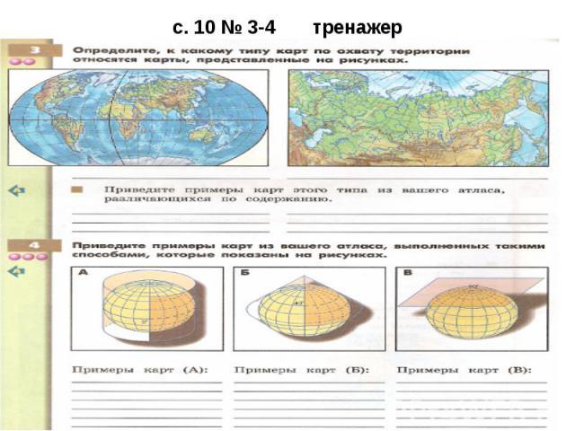 с. 10 № 3-4 тренажер