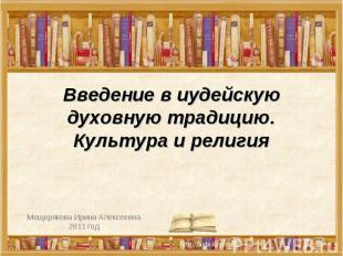 Введение в иудейскую духовную традицию.Культура и религия Мещерякова Ирина Алекс