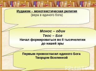 Иудаизм – монотеистическая религия(вера в единого бога)Монос – одинТеос – БогНач