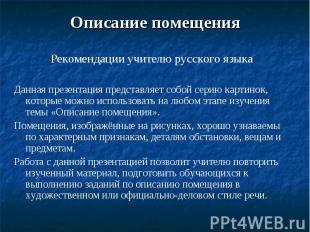 Описание помещения Рекомендации учителю русского языкаДанная презентация предста