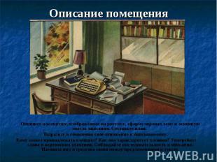 Описание помещения Опишите помещение, изображённое на рисунке, сформулировав тем