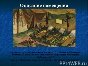 Описание помещения Перед вами палатка разведчиков из повести В.П. Катаева «Сын п