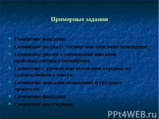 Примерные задания Сочинение-описание;Сочинение-рассказ с элементами описания пом