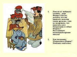 Письмо от любимого хозяина – дяди Фёдора! Как вы думаете, что мог написать мальч