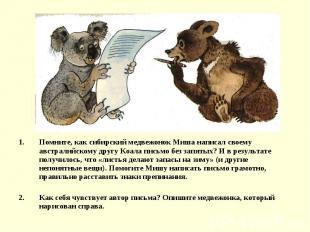 Помните, как сибирский медвежонок Миша написал своему австралийскому другу Коала