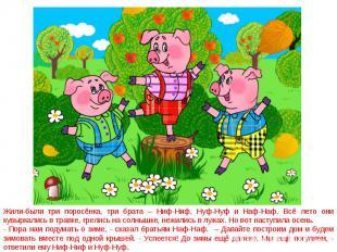 Жили-были три поросёнка, три брата – Ниф-Ниф, Нуф-Нуф и Наф-Наф. Всё лето они ку
