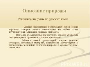 Описание природы Рекомендации учителю русского языка. Данная презентация предста