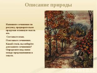 Описание природы Напишите сочинение по рисунку, предварительно продумав основную