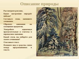 Описание природы Рассмотрите рисунок. Какое настроение передаёт пейзаж? Составьт