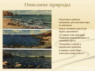 Описание природы Подготовьте рабочие материалы для описания моря по рисункам. Ка