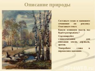 Описание природы Составьте план и напишите сочинение по рисунку. Озаглавьте текс