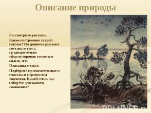 Описание природы Рассмотрите рисунок. Какое настроение создаёт пейзаж? По данном