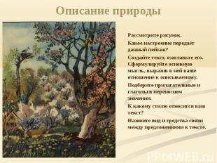 Описание природы Рассмотрите рисунок. Какое настроение передаёт данный пейзаж? С