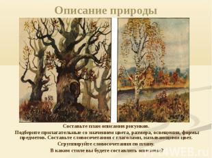 Описание природы Составьте план описания рисунков. Подберите прилагательные со з