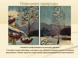 Описание природы Опишите изображённые на рисунке деревья. Составьте план описани