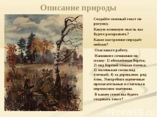 Описание природы Создайте связный текст по рисунку. Какую основную мысль вы буде