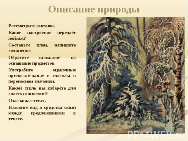 Описание природы Рассмотрите рисунок. Какое настроение передаёт пейзаж? Составьте план, напишите сочинение.Обратите внимание на освещение предметов. Употребите оценочные прилагательные и глаголы в переносном значении. Какой стиль вы изберёте для сво…