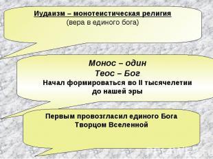 Иудаизм – монотеистическая религия(вера в единого бога) Монос – одинТеос – БогНа