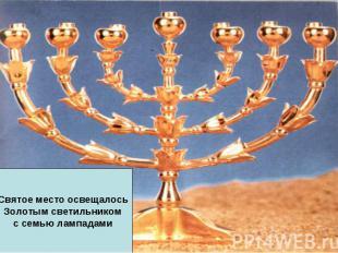 Святое место освещалосьЗолотым светильникомс семью лампадами