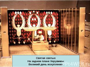 Святая святыхНа заднем плане ХерувимыВеликий день искупления