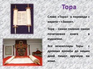 Тора Слово «Тора» в переводе с иврита – «Закон».Тора - самая главная самая почит