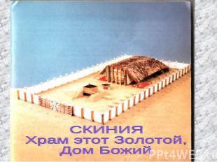 СКИНИЯ Храм этот Золотой,Дом Божий