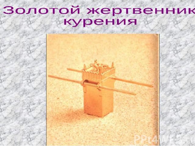 Золотой жертвенник курения