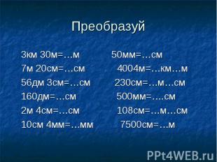 Преобразуй 3км 30м=…м 50мм=…см 7м 20см=…см 4004м=…км…м 56дм 3см=…см 230см=…м…см