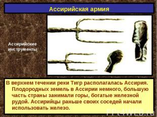 Ассирийская армия АссирийскиеинструментыВ верхнем течении реки Тигр располагалас