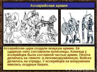 Ассирийская армия Ассирийские цари создали мощную армию. Её ударную силу составл