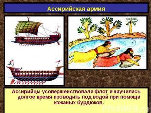 Ассирийская армия Ассирийцы усовершенствовали флот и научились долгое время пров