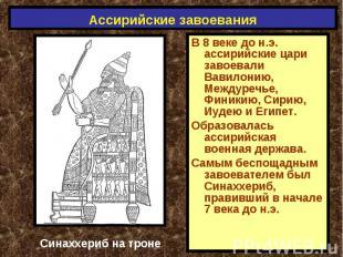 Ассирийские завоевания В 8 веке до н.э. ассирийские цари завоевали Вавилонию, Ме