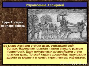 Управление Ассирией Царь Ассирииво главе войскаВо главе Ассирии стояли цари, счи