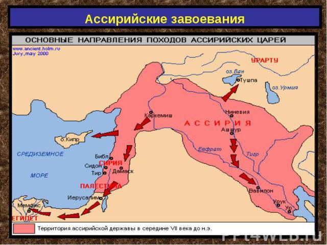 Ассирийские завоевания
