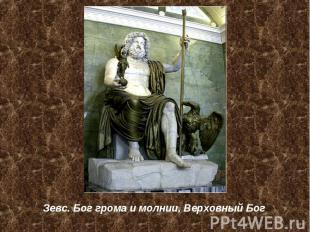 Зевс. Бог грома и молнии, Верховный Бог