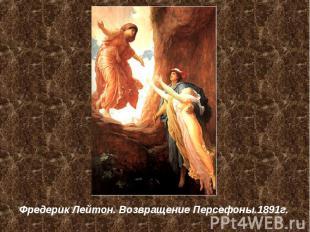 Фредерик Лейтон. Возвращение Персефоны.1891г.