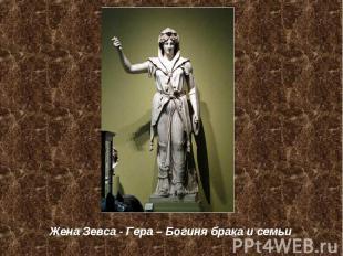 Жена Зевса - Гера – Богиня брака и семьи