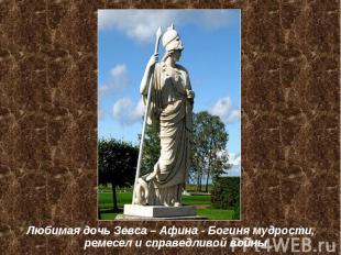 Любимая дочь Зевса – Афина - Богиня мудрости, ремесел и справедливой войны