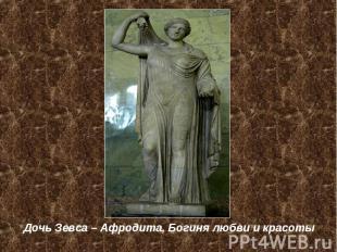 Дочь Зевса – Афродита, Богиня любви и красоты