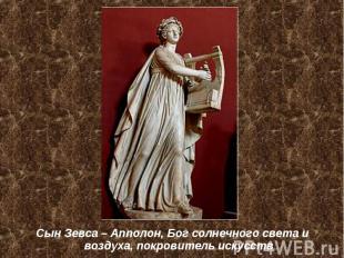 Сын Зевса – Апполон, Бог солнечного света и воздуха, покровитель искусств
