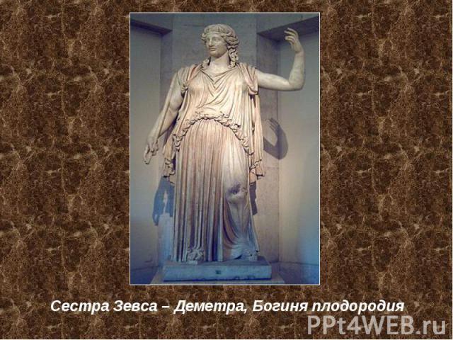 Сестра Зевса – Деметра, Богиня плодородия
