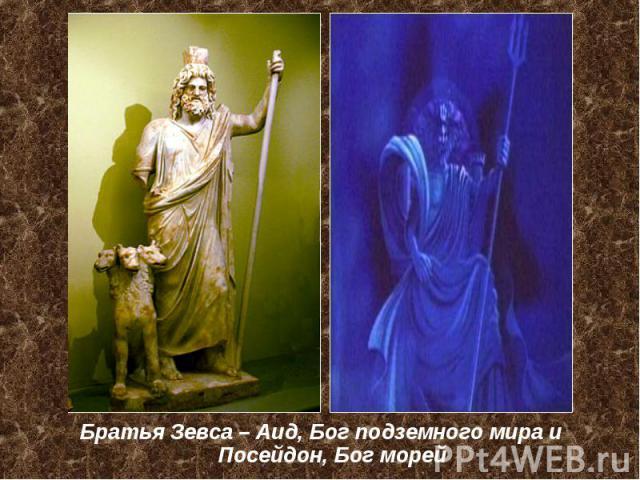 Братья Зевса – Аид, Бог подземного мира и Посейдон, Бог морей