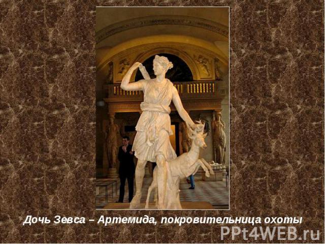Дочь Зевса – Артемида, покровительница охоты