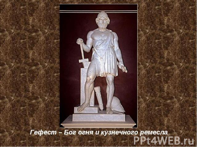 Гефест – Бог огня и кузнечного ремесла