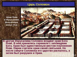 Царь Соломон Храм Яхвев Иерусалиме.Миниатюра конца 19 в.В центре Иерусалима Соло